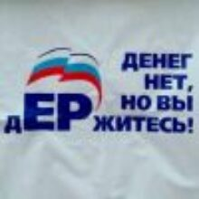 В отношении независимых депутатов принципиальность «Единой России» отныне исчисляется 705 рублями