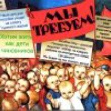 В акциях в поддержку Навального усмотрели «крестовый поход детей»