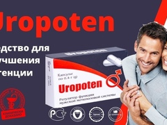 «UROPOTEN» (Уропотен) для мужчин – реальные отзывы, купить в аптеке, цена, развод или нет