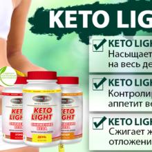 КЕТО ЛАЙТ (Keto Light) для похудения