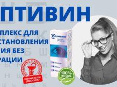 Оптивин — лекарство для глаз. Развод. Вся правда. Обман. Купить. Отзывы.