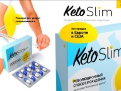 Таблетки Кето Слим (Keto Slim) для похудения. Отзывы. Где купить. Цена.