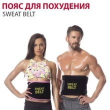 «SWEET SWEAT» пояс для похудения. Развод. Вся правда. Обман. Купить. Отзывы.