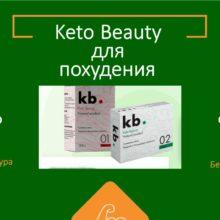 Кето Бьюти (Кeto Beauty) для похудения