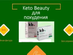 Кето Бьюти (Кeto Beauty) для похудения