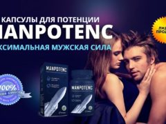 Капсулы Manpotenc (Мэнпотенц) для мужчин