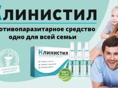 Лекарство Клинистил от паразитов