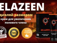 Selazeen Gel (Селазин) гель для увеличения