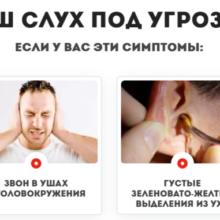 Отовикс для восстановления слуха. Отзывы, цена, купить недорого