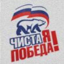«Единая Россия» готовится победить