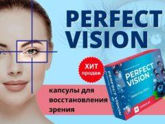 Капсулы для зрения Perfect Vision — развод!? Отзывы, цена, мнения покупателей.