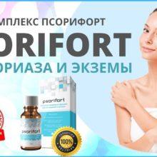 Псорифорт (Psorifort) от псориаза