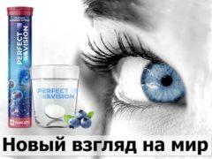 «PERFECT VISION» для зрения – реальные отзывы, купить в аптеке, цена, развод или нет