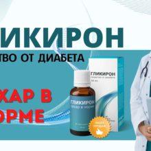 Лекарство Гликирон от диабета