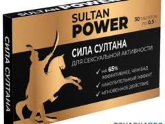 Сила Султана для потенции: как работает, где приобрести, что пишут в отзывах