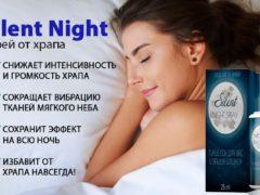Спрей для сна «Silent Night Spray»