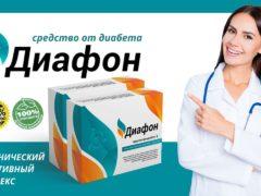 Таблетки Диафон от диабета