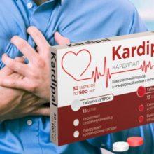 Таблетки Кардипал от гипертонии