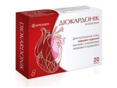 Диокардоник от гипертонии: нормализует работу сердечно-сосудистой системы