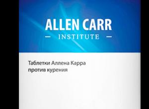 Таблетки Аллена Карра