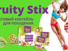 Коктейль Fruity Stix (Фрути Стикс) для похудения