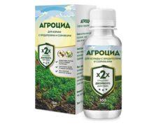 АГРОЦИД от сорняков и вредителей: не причиняет вреда культурным растениям