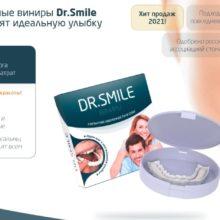 Виниры для зубов Dr. Smile