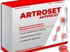 Артросет
