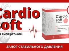 Капсулы Кардиософт (Cardiosoft) от гипертонии