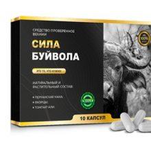 Сила буйвола для потенции: помогает быстро и полностью восстановить эректильную дисфункцию