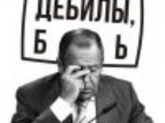 Лавров как звезда «Единой России»