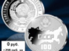 В честь 100-летия образования СССР «Императорский монетный двор» отчеканил памятную медаль