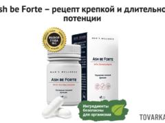 Капсулы Ash be Forte для потенции: реальные отзывы, цены, где купить