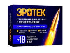 Эротек капсулы для потенции: эффективный препарат при нарушении эрекции и снижении либидо