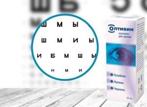 Оптивин для зрения – инструкция по применению, отзывы