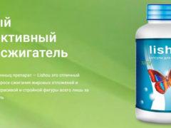 Препарат Lishou (Лишоу) для похудения
